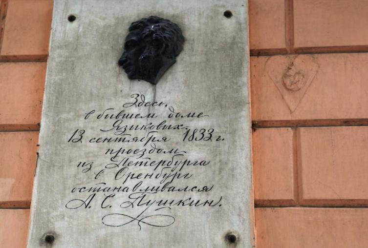 В этом здании останавливался Пушкин