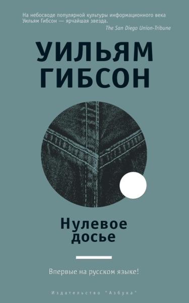 Что зашифровано в названиях книг Уильяма Гибсона?