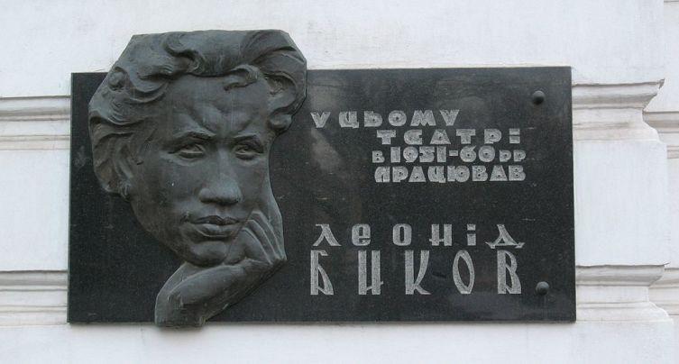 Мемориальная доска в Харькове на театре им. Шевченко