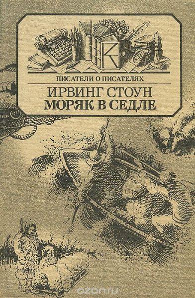 Обложка книги И. Стоуна