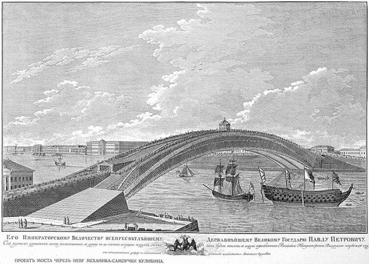 Проект моста через Неву Ивана Кулибина, 1776 г.