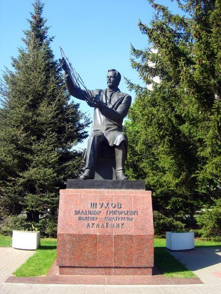 Памятник В. Шухову в Белгороде
