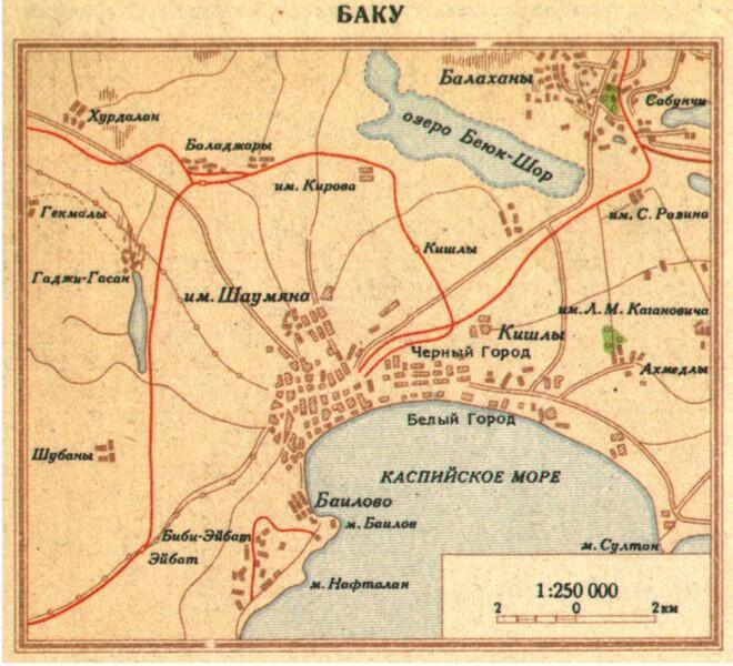 Баку. Карта 1940 года, но район нефтедобычи в Балаханах и Черный город на ней обозначены