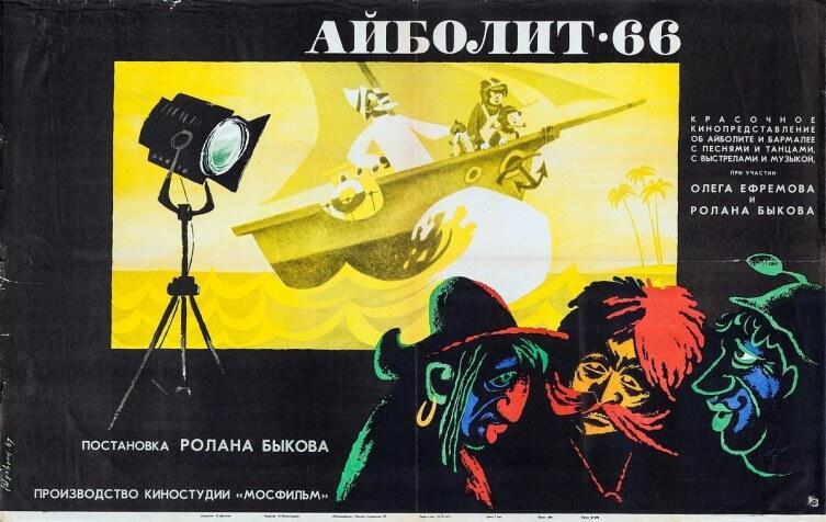 Постер фильма 1967г.