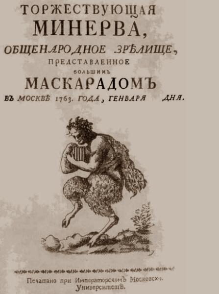 Какие развлечения предпочитала Екатерина II?
