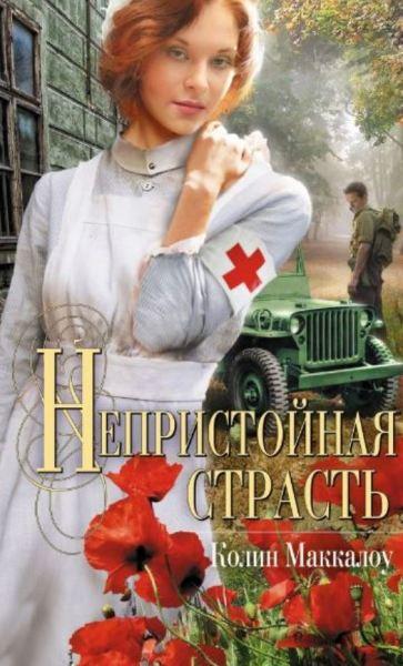 Обложка романа «Непристойная страсть», 1981 г.