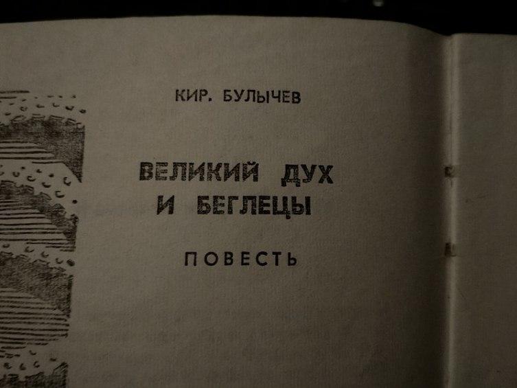 В сборнике научной фантастики 1972 г. псевдоним написан ещё с точкой