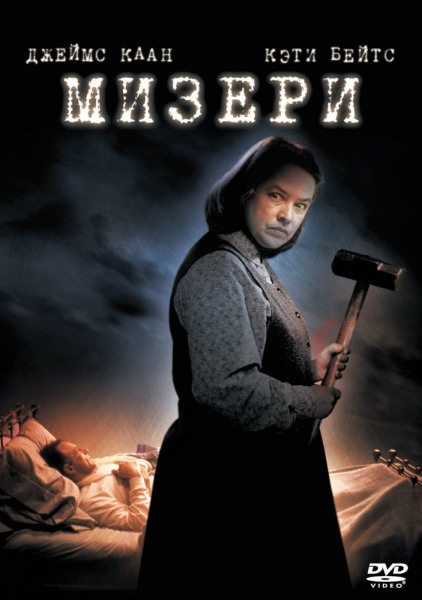 Как снимали «Мизери» по Стивену Кингу?
