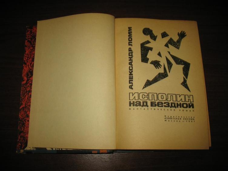 Чем известен писатель Александр Ломм?