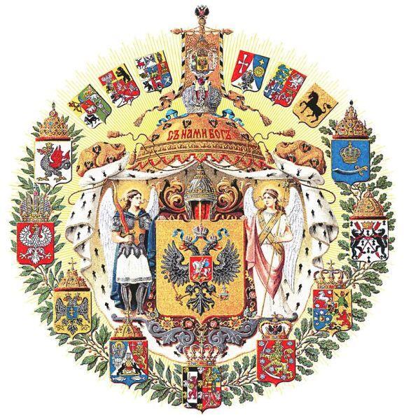 Большой герб Российской Империи, 1882 – 1917 гг.