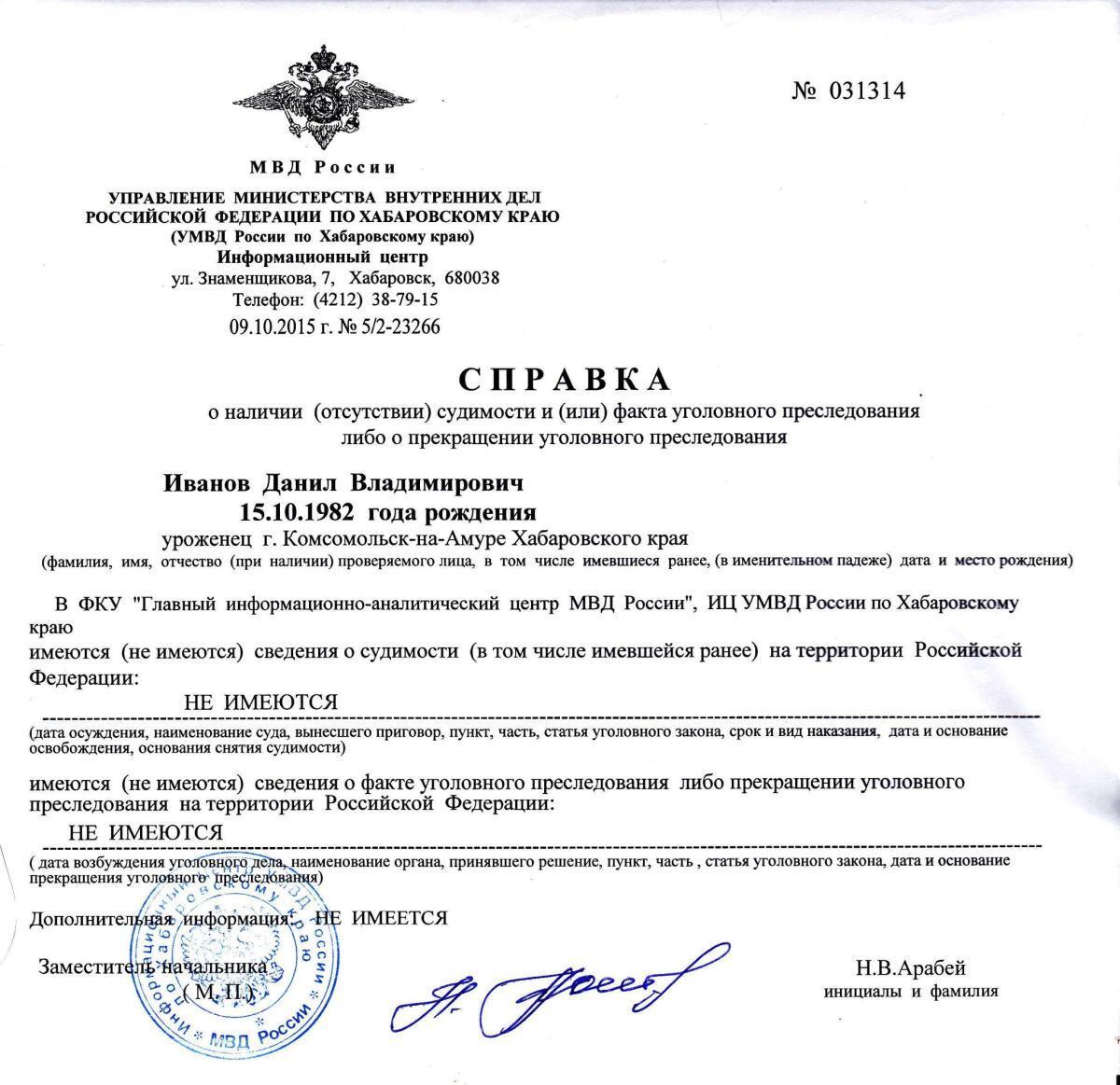 Уведомление о приеме на работу граждан казахстана