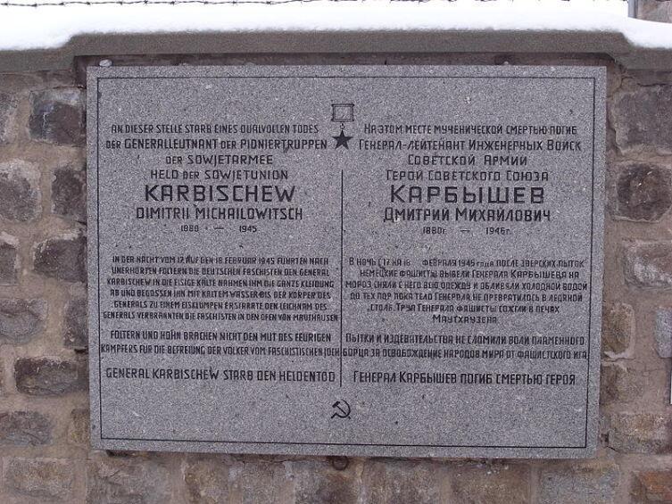 Мемориальная доска в память о гибели генерала Д. М. Карбышева, установленная на «стене плача» Маутхаузена.