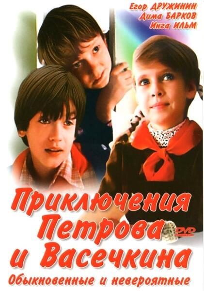 Какова история песен из фильма «Приключения Петрова и Васечкина»?