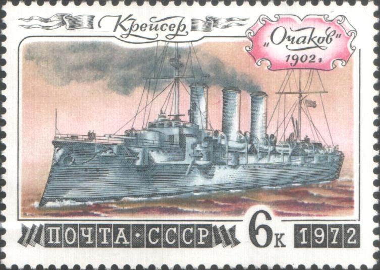 Крейсер «Очаков» на почтовой марке