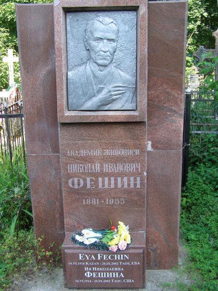 Общее надгробие Николая и Ии Фешиных на Арском кладбище в Казани