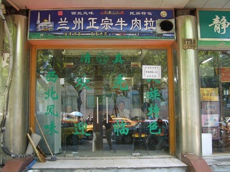 Халяльный ресторан в Шанхае