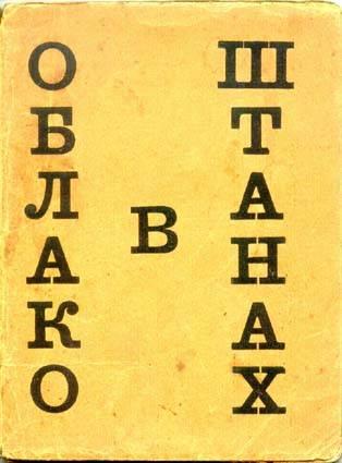Обложка 2-го издания (первого полного) поэмы в 1918 году