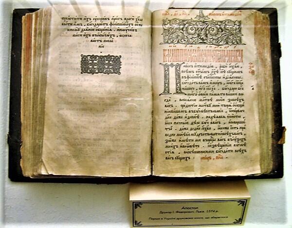 «Апостол», отпечатанный Иваном Фёдоровым в 1574 году во Львове