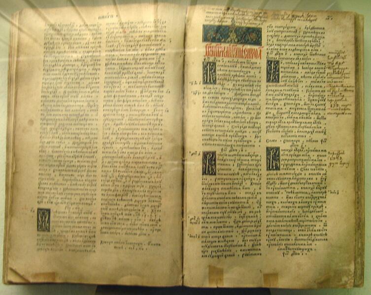 Острожская Библия, 1581 г.