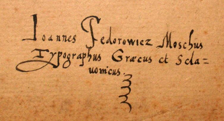Автограф Ивана Фёдорова, письмо на латинском языке саксонскому курфюрсту от 23 июля 1583 года