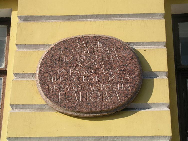 Мемориальная доска по адресу: Санкт-Петербург, Марсово поле, д. 7