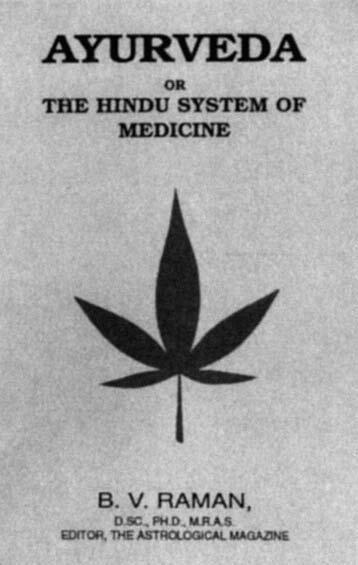 Обложка одной из классических работ по аюрведической медицине, изд. 1947 г.