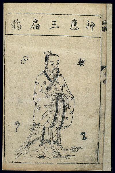 Знаменитый врачеватель 6 в. до н. э. Цинь Юэ-жэнь 秦越人, получивший прозвище Бянь Цюэ