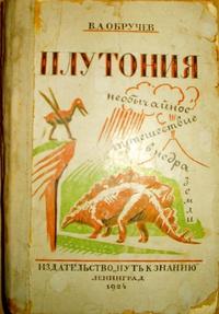Обложка первого издания  от 1924 г.