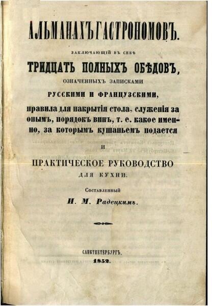 Титульный лист «Альманаха гастрономов» Игнатия Радецкого