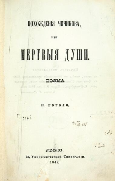 Титульная страница первого издания