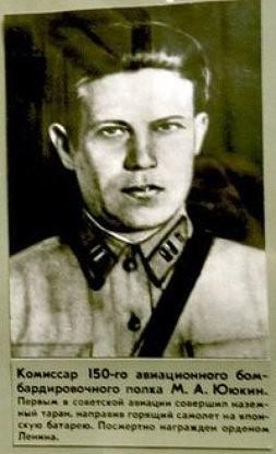 М. А. Ююкин