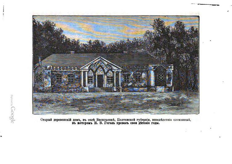Старый деревенский дом в селе Васильевке Полтавской губернии, в котором Н. В. Гоголь провёл своё детство