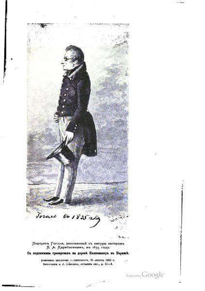 Портрет Гоголя, рисованный с натуры актёром П. А. Каратыгиным в 1835 г.