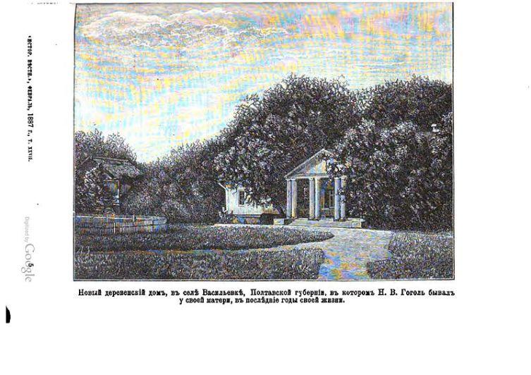 Новый деревенский дом в селе Васильевке Полтавской губернии, в котором Н. В. Гоголь бывал у своей матери в последние годы своей жизни