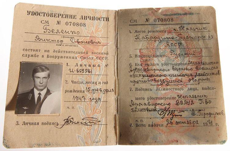 Удостоверение личности Беленко, хранится в музее ЦРУ