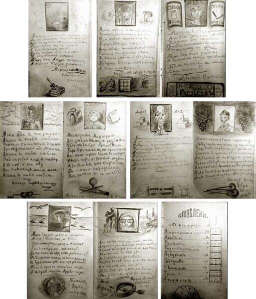 Книжка акростихов на память. Нарисована и написана А. Беляевым в дар жене Маргарите Константиновне, 1920-е гг.