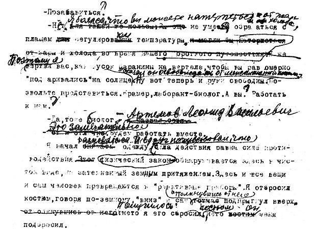Машинописная копия романа «Звезда КЭЦ» с авторскими правками, 1936 г.