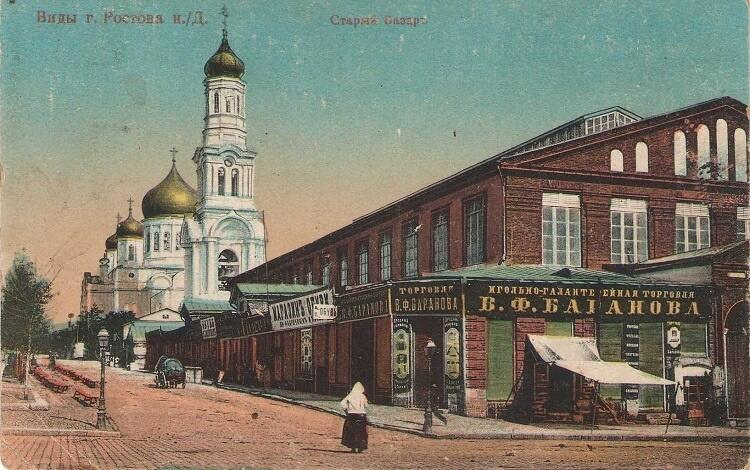 Центральный рынок Ростова-на-Дону, 1906 г.