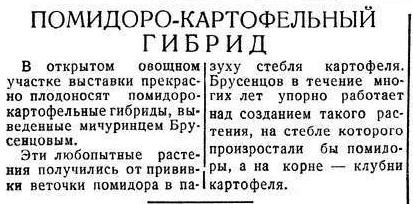Заметка в газете «Сталинская трибуна», 1940 г.
