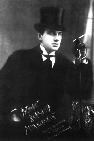 Футурист В. Маяковский