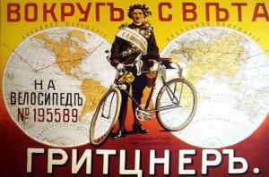 Как пожарный Панкратов объехал вокруг света на велосипеде?