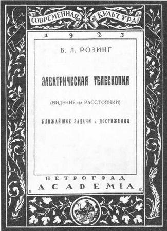 Обложка книги Б. Розинга