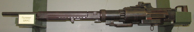 Авиационный пулемёт ШКАС. Стенд авиационного вооружения Музея техники Задорожного