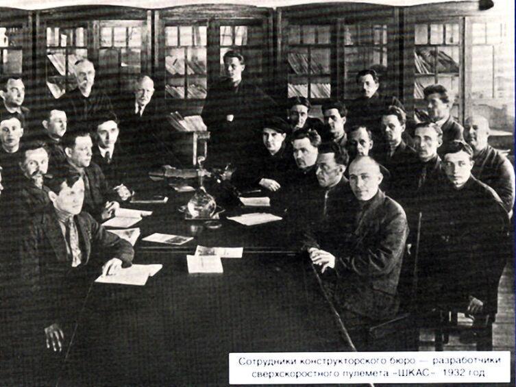 Коллектив ПКБ стрелкового оружия — создатели пулемёта ШКАС. В заднем ряду второй слева — Ф. В. Токарев, третий слева — П. П. Третьяков