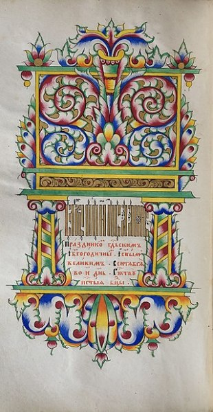 «Праздники», гуслицкая рукопись, конец XIX века