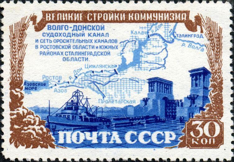 Почтовая марка, 1951 г., Волго-Донской канал