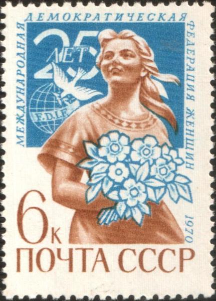 Почтовая марка СССР, посвящённая 25-летию федерации