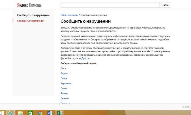 Куда писать жалобу в Яндексе. Шаг 1