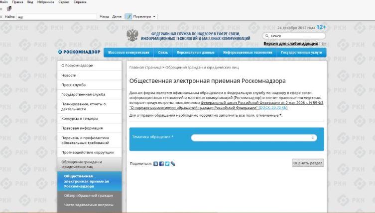 Куда писать жалобу в Яндексе. Шаг 2