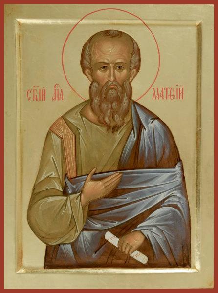 Апостол Матфе́й (Леви́й), евангелист, брат ап. Иа́кова Алфеева